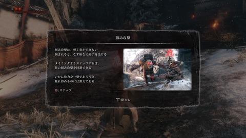 SEKIRO_赤鬼1