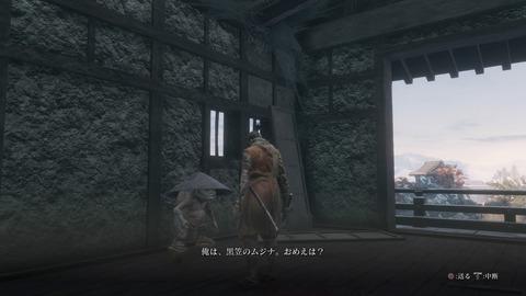 SEKIRO_黒笠のムジナ
