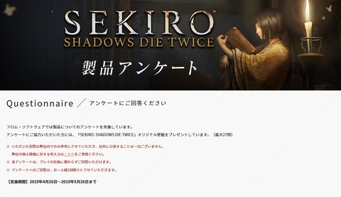 SEKIRO SHADOWS DIE TWICE - アンケート