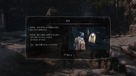 SEKIRO_形代