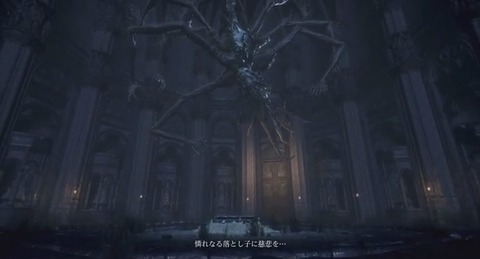 bloodborne_boss_amendoozu