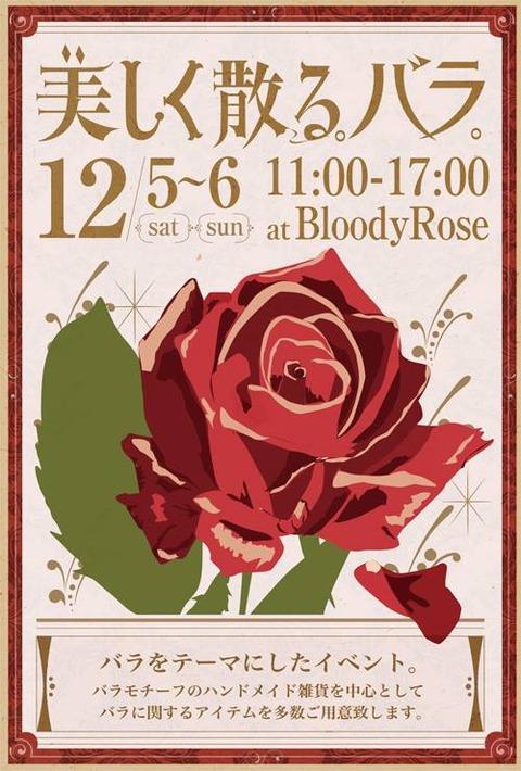 今週末5、6日のイベントお知らせ☆美しく散る。バラ。