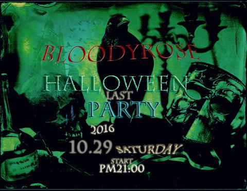 29日のハロウィンパーティ