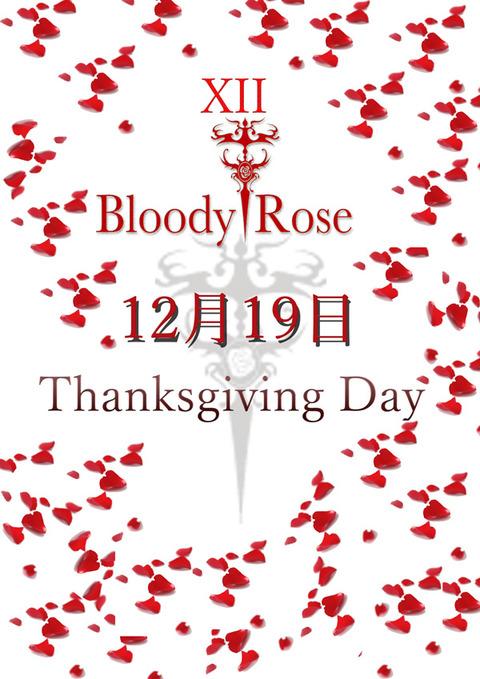 BloodyRose 感謝祭 Thanksgiving Day!!!!!!!!!