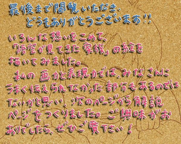 解説前ページ