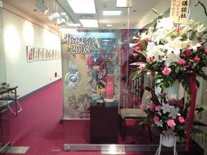 邪道祭2008外観