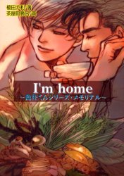 I'm home—魚住くんシリーズ・メモリアル