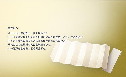 手紙(愛染)
