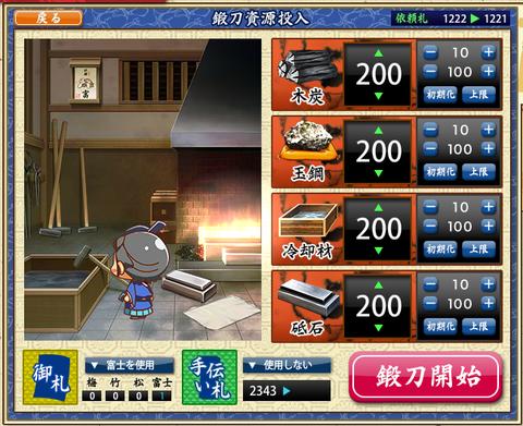 ALL200富士