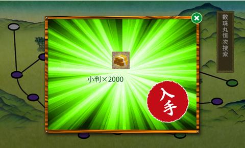小判2000
