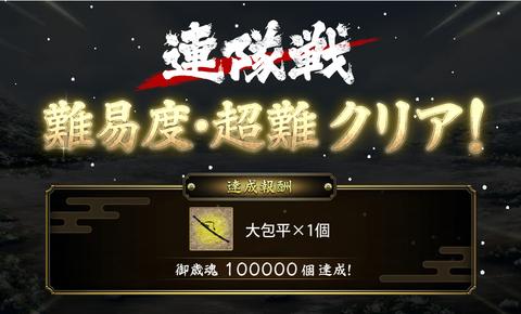 10万達成