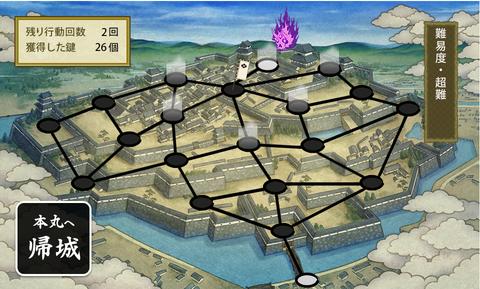 江戸城マス埋め