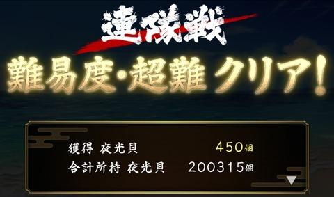 連帯戦20万