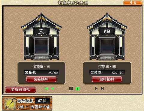 江戸城3、4