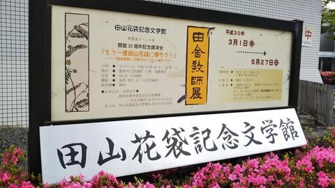 花袋記念館3