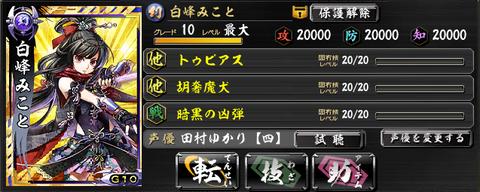 mikoto2