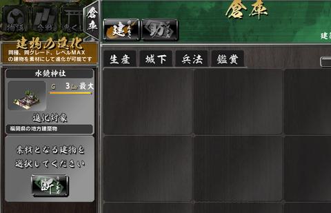水鏡神社G3MAX