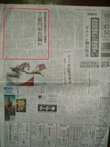 佐藤栄学園 脱税 新聞