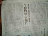佐藤栄学園 脱税 新聞 2