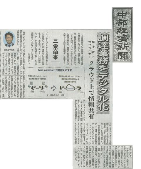 20201007_中部経済新聞【編集済】