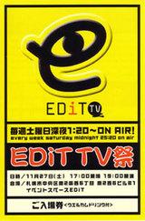 EDiTTVfes20041127