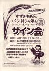 090418pansuki
