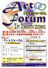 iwamizawaartF050320
