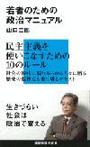 081220yamaguchi