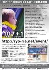 060501tengokuhatsukuru