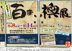 140808sunagawa100fusuma