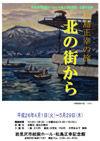 140401mastushima