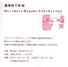 080324morimotomegumi