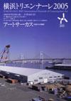 yokohamati2005