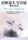 100422-hoshinomichio