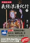 100716yoshitune