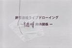070527fujiyayasuharu