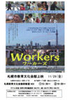 131129workers