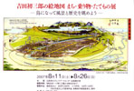 070811yoshidahatusaburou
