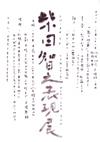 100316sibatatomoyuki