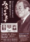 081123mimiwosumasu