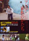 071026AsiaFilmFes