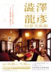 070810shibusawa