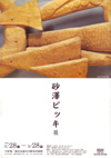 080628sunazawabikki