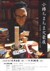 081003takayamamiki