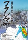 120407fukushima