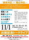 141101fukushima02