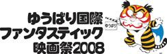 080319yuubari2008
