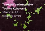 140321kobayashi