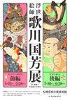 150425kuniyoshi