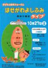121027hasegawa